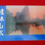 【中国切手】桂林山水 買取させていただきました!!