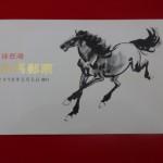 【中国切手】T28 徐悲鴻〈奔馬〉