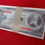 板垣退助100円札/百円札 100連番帯付き 買取させていただきました!!