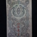 【近代紙幣】明治通宝 10銭 古銭/貨幣 買取させていただきました!!