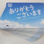 【金券】クオカード(QUOカード) 買取させていただきました!!