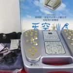 【健康器具】 天空仙人 SE54-T 家庭用電位治療器 買取させていただきました。