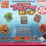 【ゲーム】 プロアクセーブ 3DS/3DSLL用 買取させていただきました。