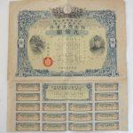 支那事変行賞 賜金国庫債券 九拾圓 買取させていただきました。