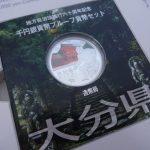 地方自治法施行60周年記念1000円銀貨プルーフ貨幣セット 大分県 買取させていただきました。