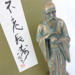 北村西望作 不老長寿 ブロンズ像 買取させていただきました。