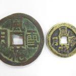 古銭 絵銭 風花雪月 買取させていただきました。
